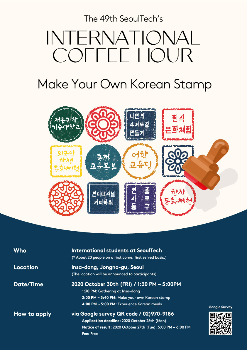 Meeting location and event details on the 49th International Coffee Hour, Make Your Own Stamp 썸내일 이미지